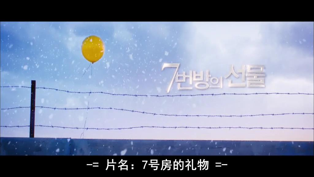 Gift.of.7th.Room.2013.7号房的礼物.韩语中字.HR-HDTV.1024X576.x264-YYeTs_韩剧精灵[15-34-29]