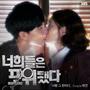 태연 (소녀시대) - 너희들은 포위됐다 (SBS 수목드라마) OST - Part.2 - 1 - 사랑 그 한마디