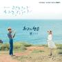 첸(EXO) - 괜찮아 사랑이야 OST Part 1 - 1 - 최고의 행운