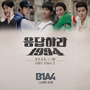 비원에이포 (B1A4) - 응답하라 1994 OST Part.3 - 1 - 그대와 함께
