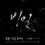에일리 - 비밀 OST Part. 5 (KBS 수목드라마) - 1 - 눈물이 맘을 훔쳐서