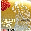 Japan Idea.jpg