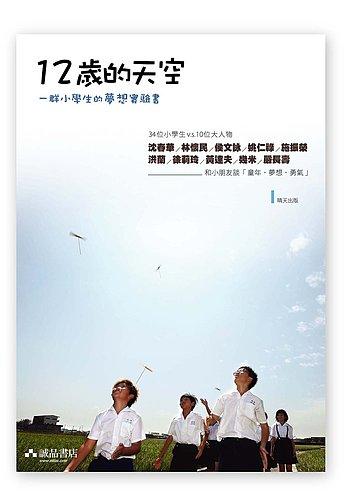 12歲的天空海報.jpg