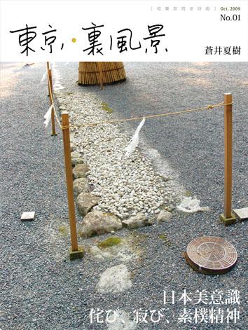 東京裏風景.jpg