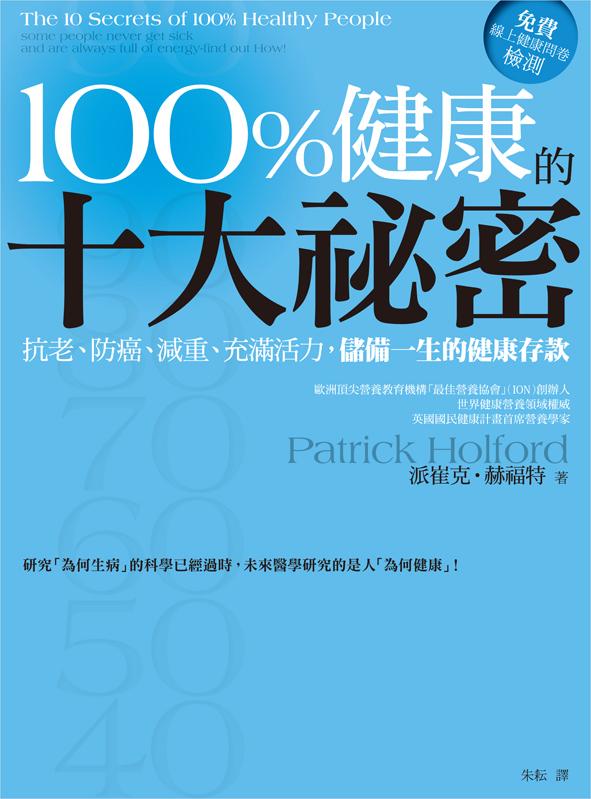 100%健康封面(小).jpg
