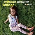無國界的孩子.jpg