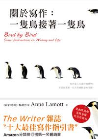 關於寫作-一隻鳥接著一隻鳥.jpg