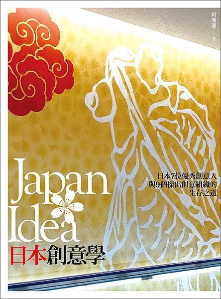 Japan Idea封面.jpg