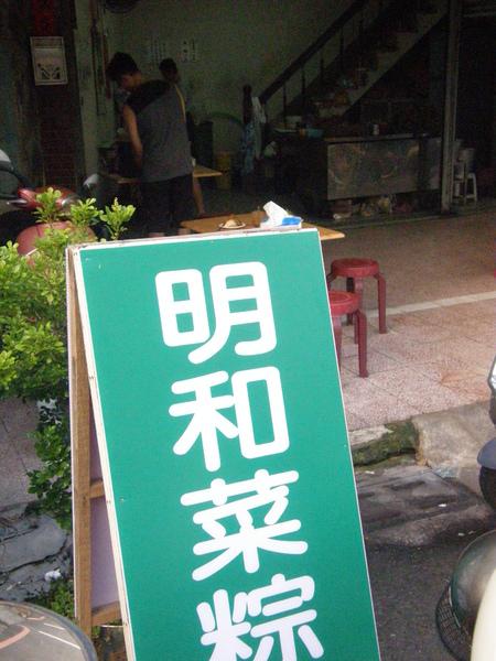 明和菜粽.JPG