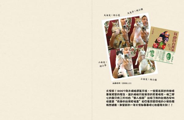 2008card-11.jpg