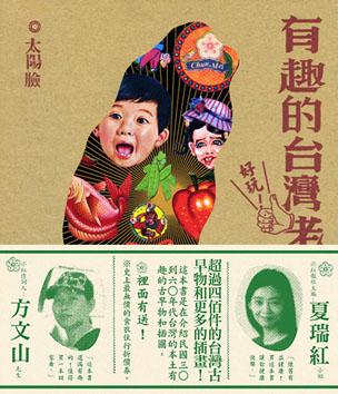 有趣的台灣老插畫封面.jpg