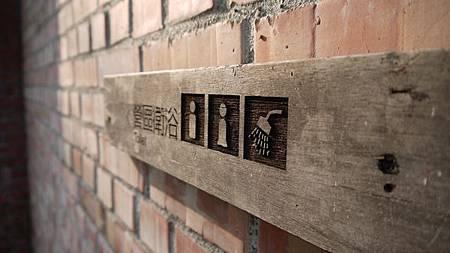 營區衛浴標示