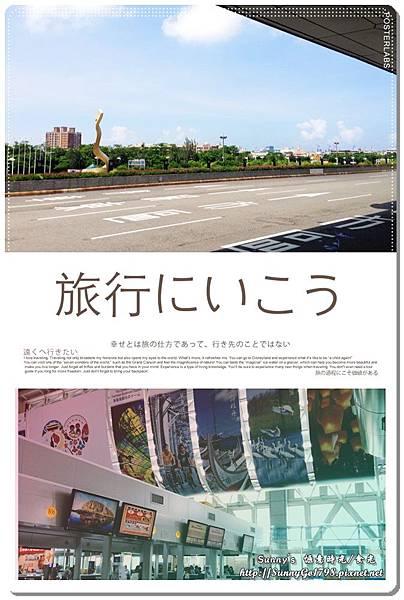 1機場 (3).JPG