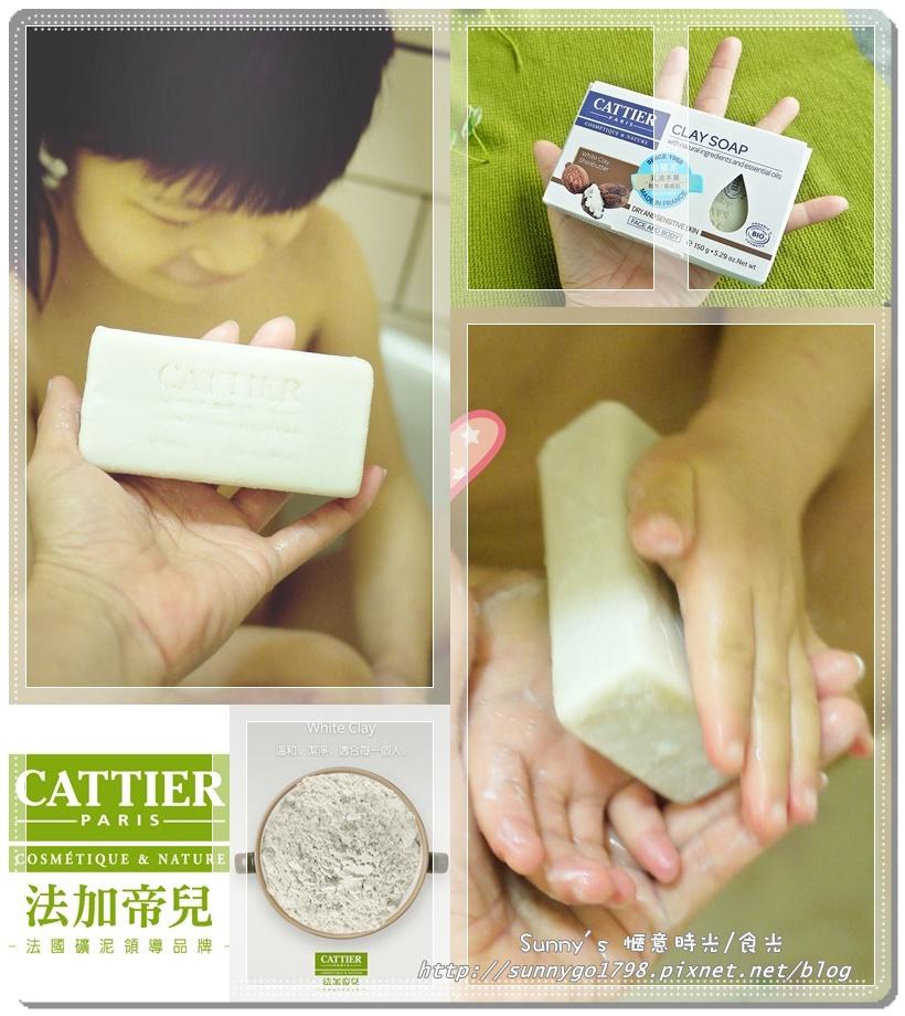 Cattier法加帝兒 (53).jpg