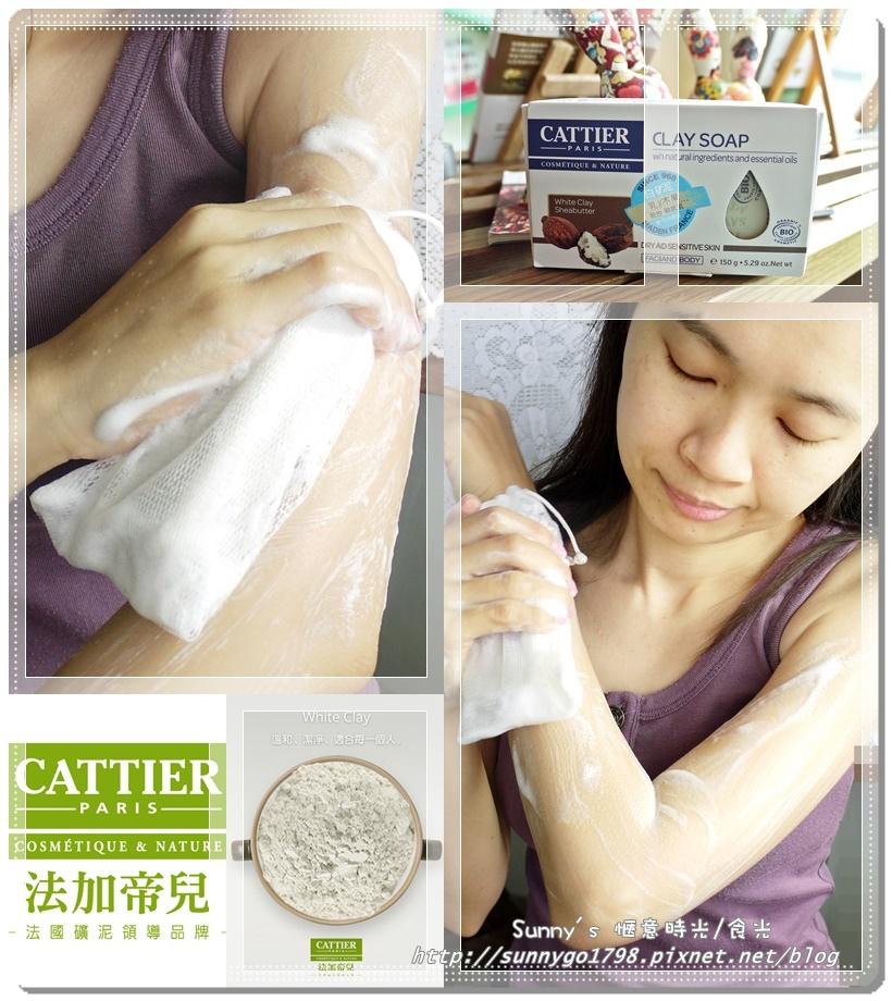 Cattier法加帝兒 (55).jpg