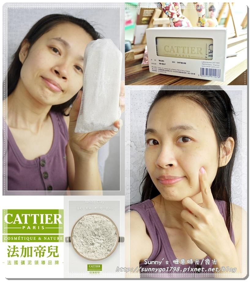 Cattier法加帝兒 (59).jpg