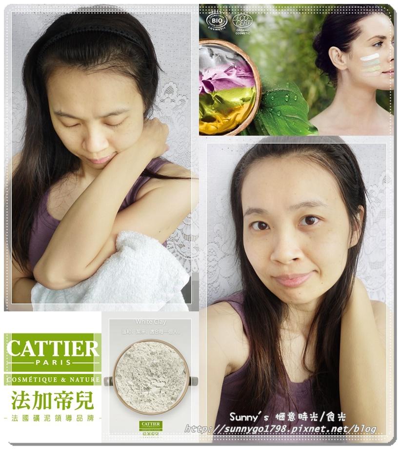 Cattier法加帝兒 (60).jpg