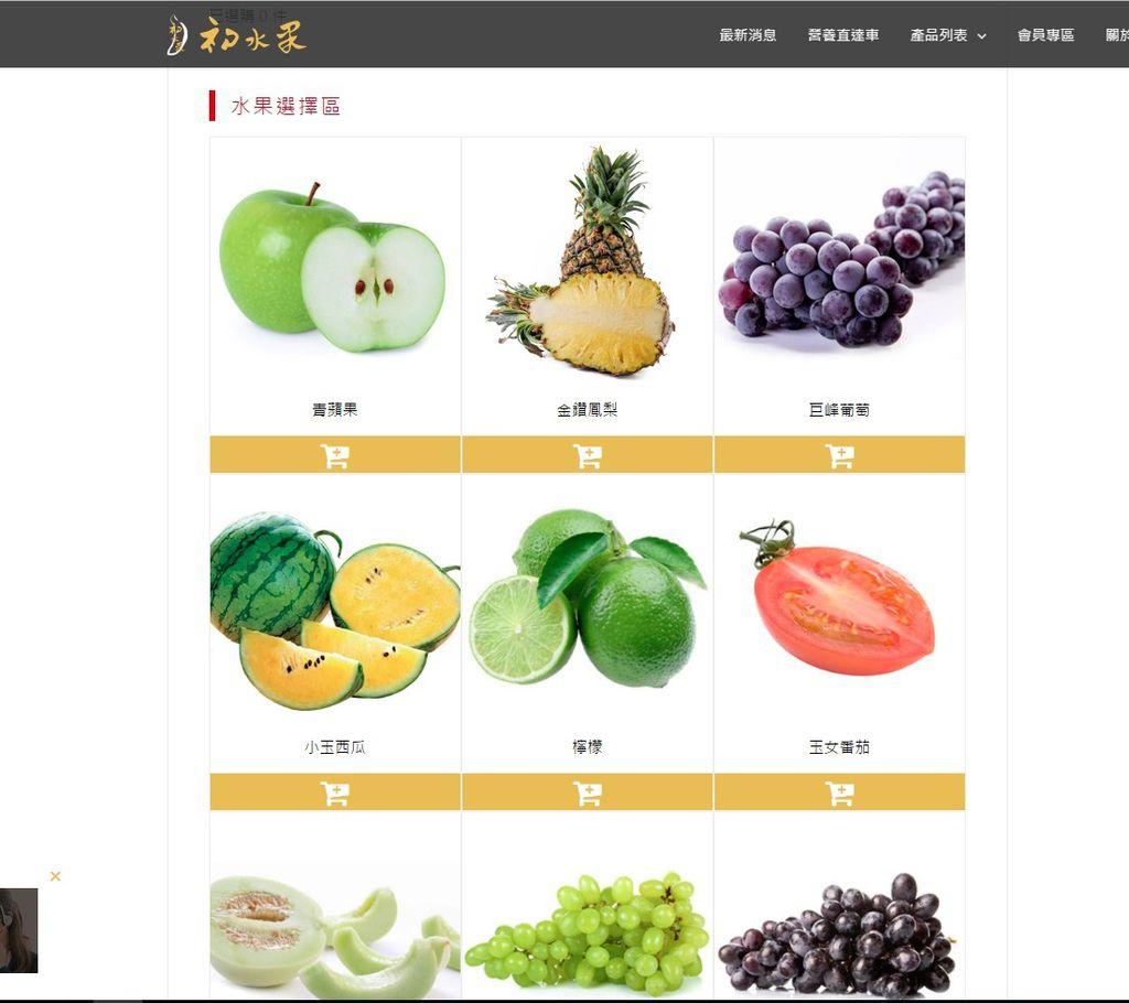 初水果5.jpg