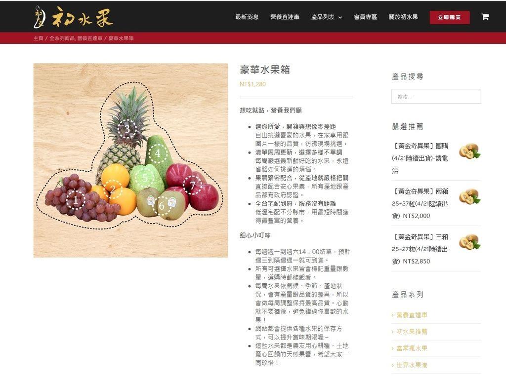 初水果6.jpg