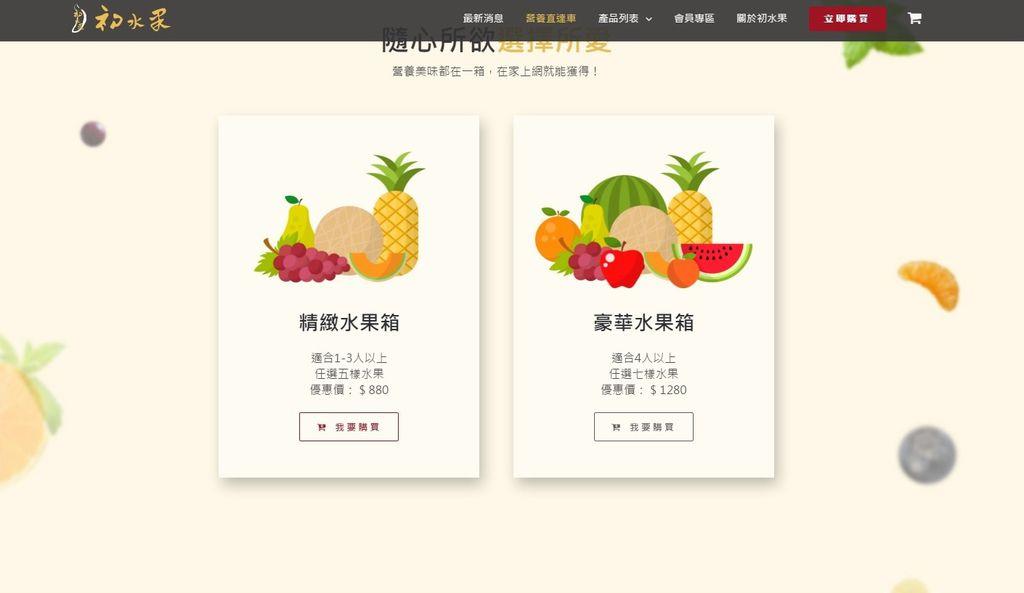 初水果4.jpg