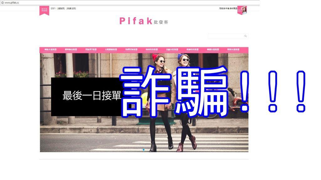 Pifak1-2.jpg