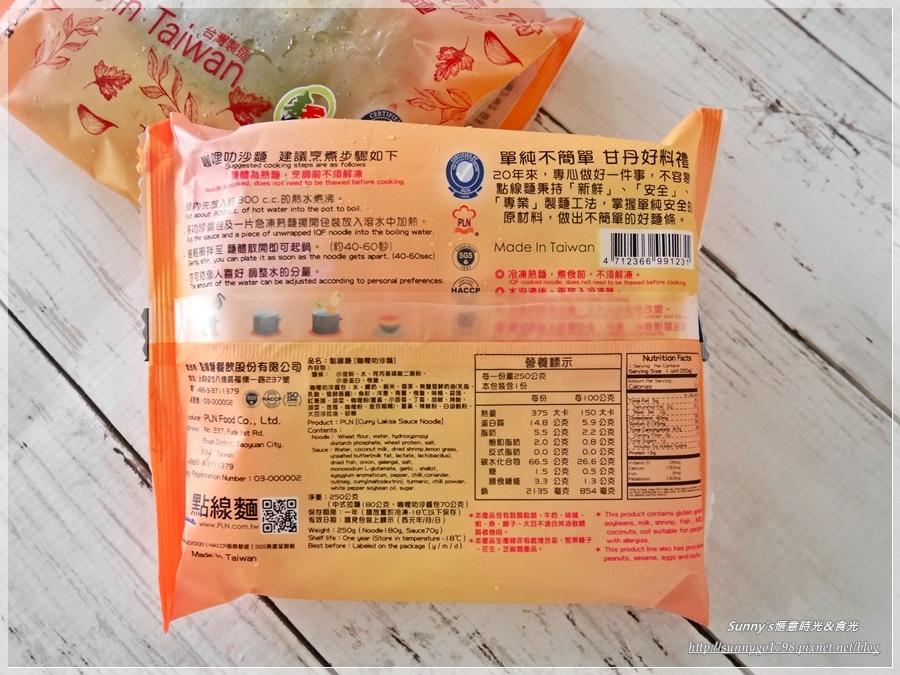 點線麵_快速麵_冷凍方便麵、快速料理 (5).JPG