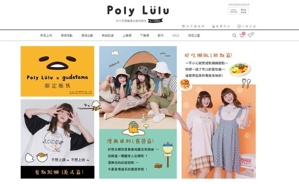 PolyLulu_7.jpg