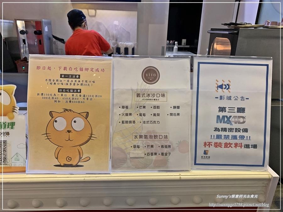 ViTO義式冰淇淋_台中冰淇淋_冰淇淋推薦_夏日冰品 (8).JPG