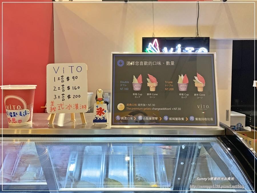 ViTO義式冰淇淋_台中冰淇淋_冰淇淋推薦_夏日冰品 (7).JPG