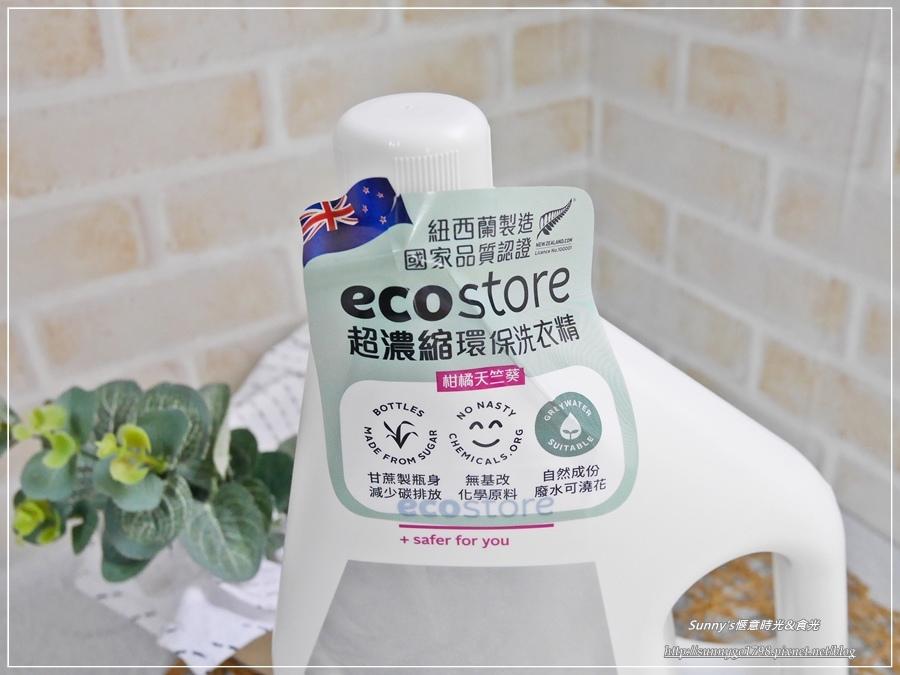 環保洗衣精推薦_ecostore超濃縮環保洗衣精 _紐西蘭 (20).JPG