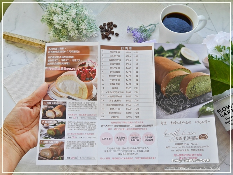 Lesouffle du sucre芙蕾手作甜點工作室_鐵觀音桂花捲 (6).JPG