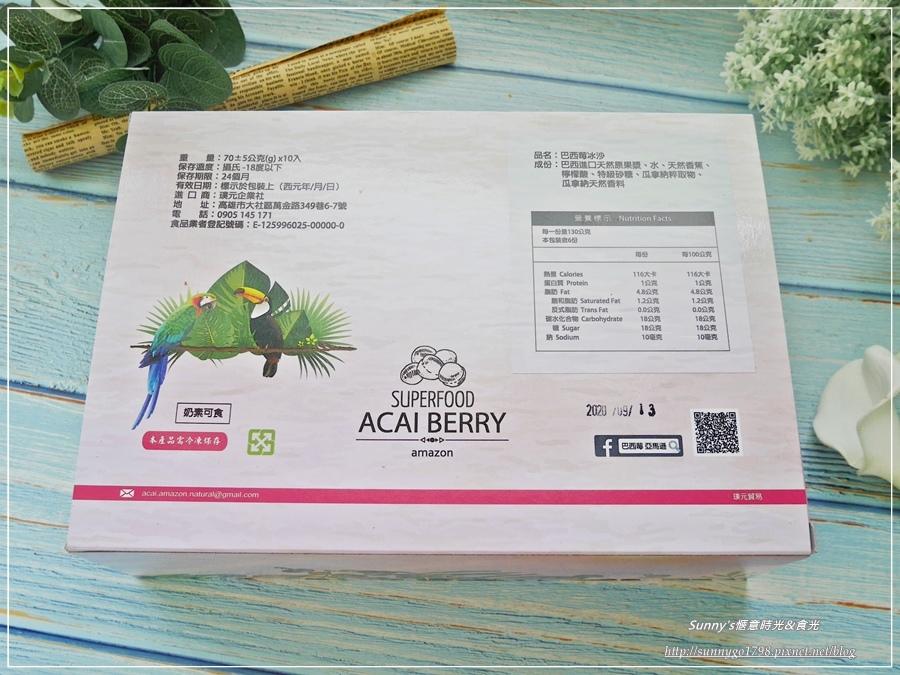 巴西莓_亞馬遜_Acai-Black (2).JPG
