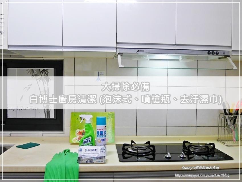 大掃除必備_白博士廚房清潔泡沫_噴槍_去污濕巾 (48).JPG