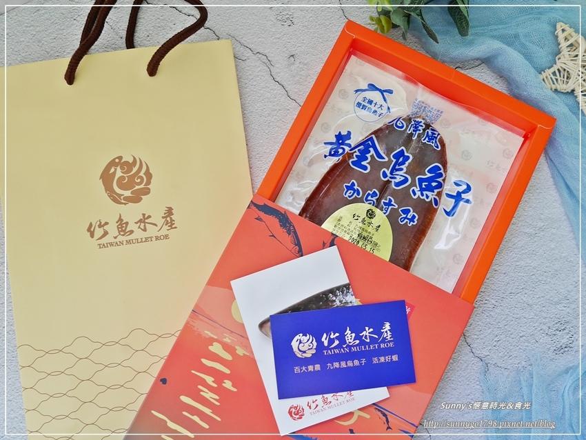 竹魚水產_烏魚子_年節禮盒_新竹九降風_烏魚子創意料理 (5).JPG