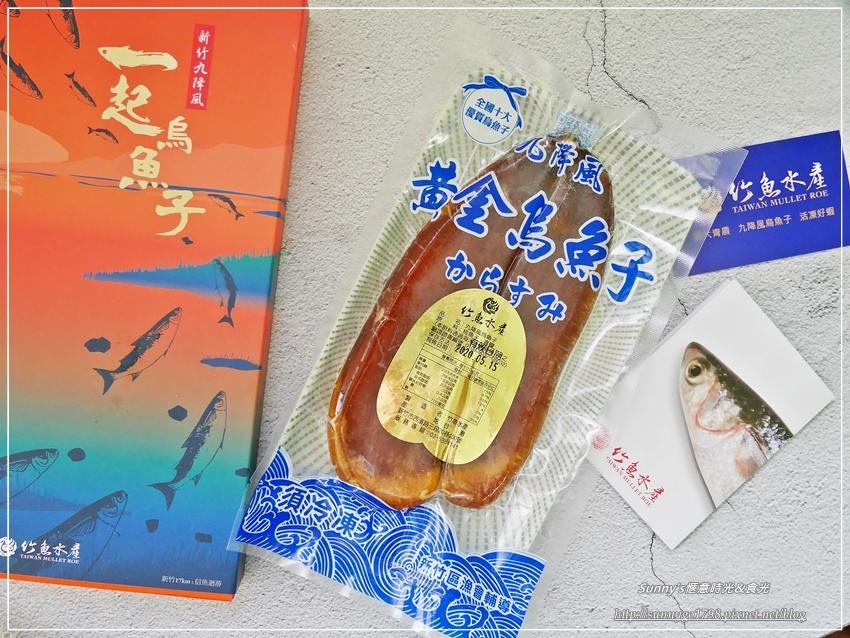 竹魚水產_烏魚子_年節禮盒_新竹九降風_烏魚子創意料理 (8).JPG