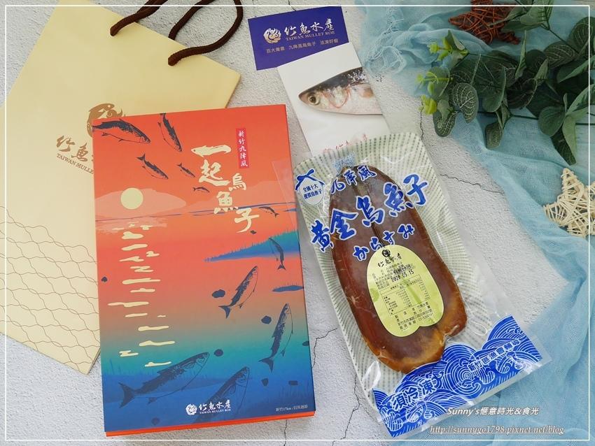 竹魚水產_烏魚子_年節禮盒_新竹九降風_烏魚子創意料理 (6).JPG