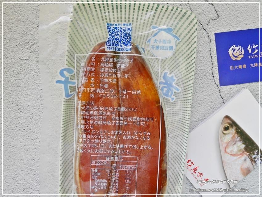 竹魚水產_烏魚子_年節禮盒_新竹九降風_烏魚子創意料理 (9).JPG