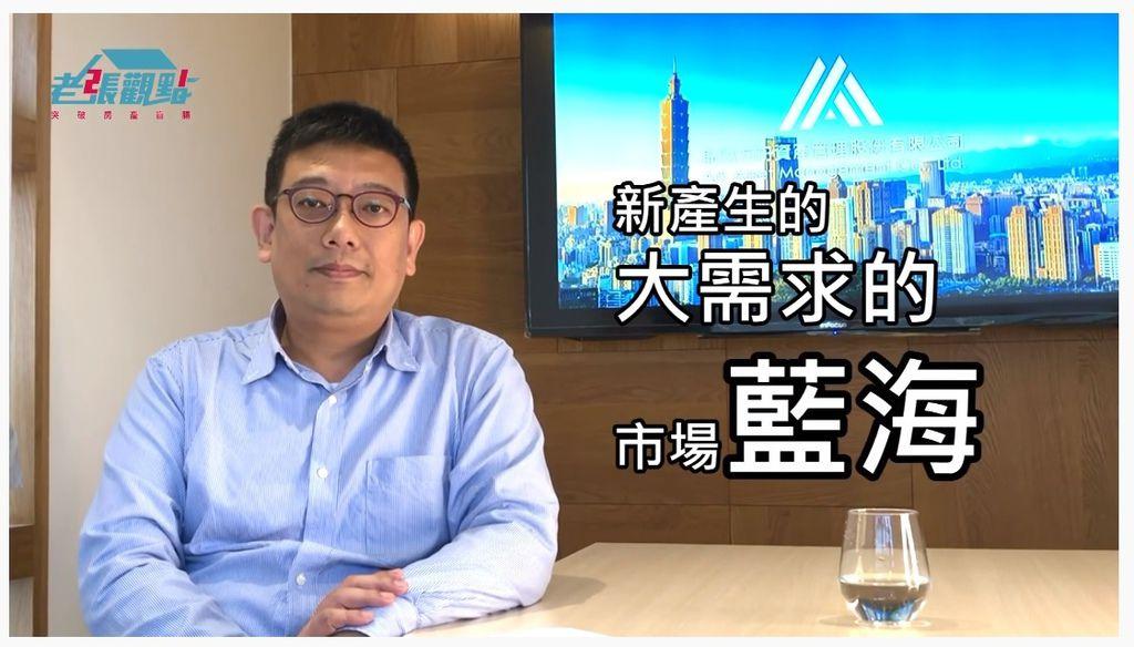 【AAM財富方舟資產管理】 老張觀點--- 新型態房產,2R1T 兩房一廳 (4).jpg