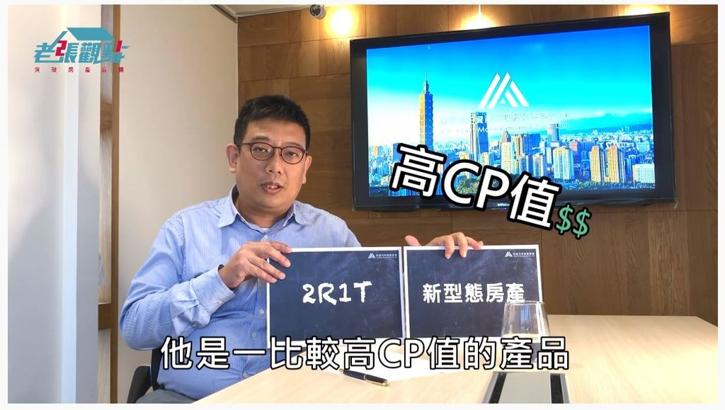 【AAM財富方舟資產管理】 老張觀點--- 新型態房產,2R1T 兩房一廳 (5).jpg