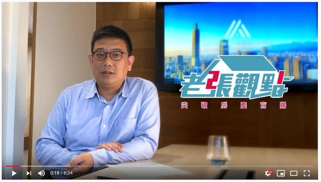 【AAM財富方舟資產管理】 老張觀點--- 新型態房產,2R1T 兩房一廳 (2).jpg