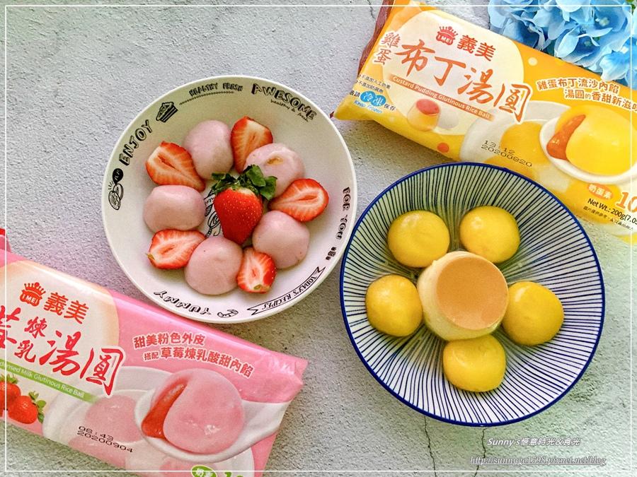 義美草莓煉乳湯圓_雞蛋布丁湯圓_冬至湯圓 (3).JPG
