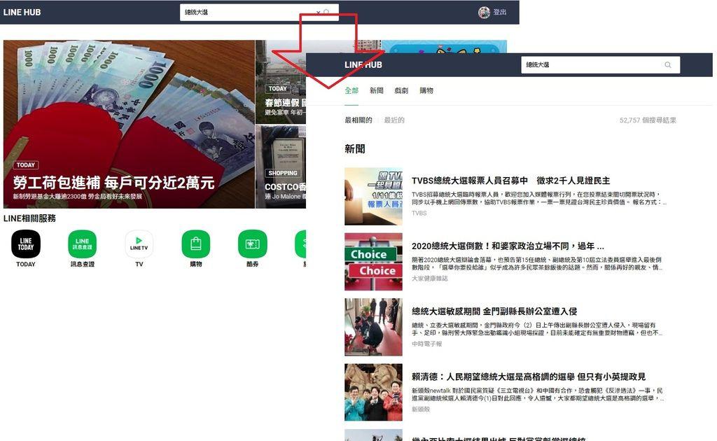 08_LINE_TODAY_搜尋功能-2.jpg