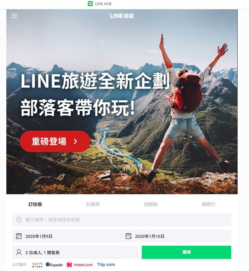 11_LINE旅遊.jpg