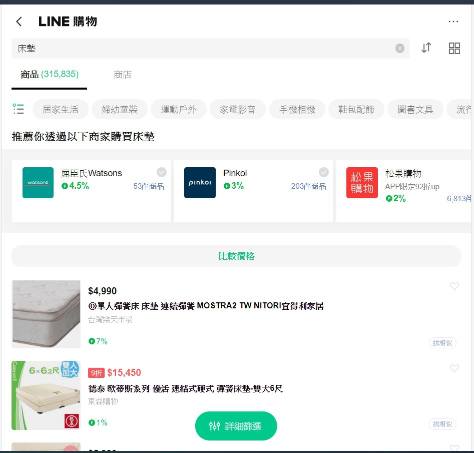 10_LINE購物-4.jpg