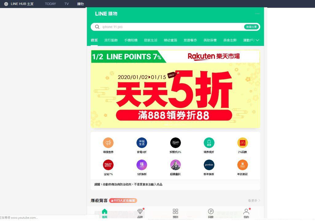 10_LINE購物.jpg