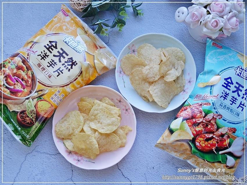 卡迪那全天然洋芋片_蒜香烤蝦口味 _咖哩口味 (24).JPG