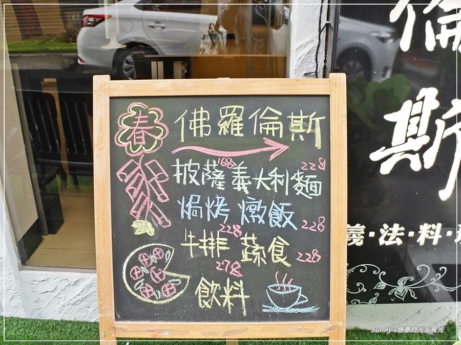 佛羅倫斯義法料理餐廳_台中東海餐廳 (4).JPG