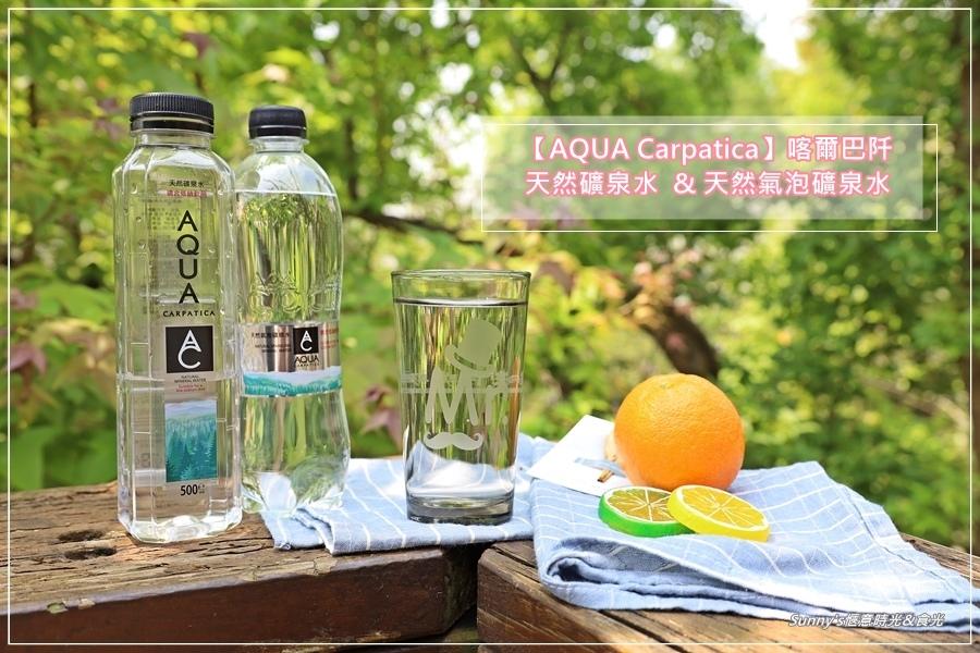 AQUA Carpatica喀爾巴阡天然礦泉水 _天然氣泡礦泉水 (22).JPG