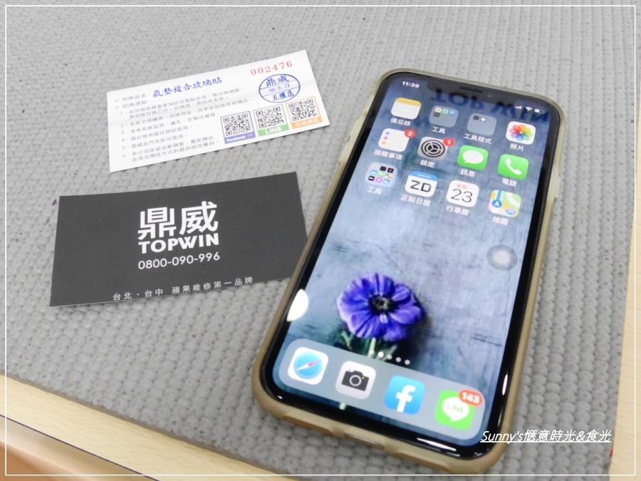 鼎威蘋果維修-五權店】iPhone維修 (21).JPG