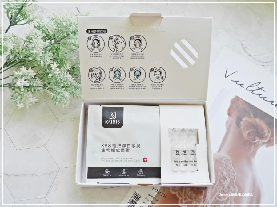 KAIBIS-KBS凱碧思_極致淨白水潤生物纖維面膜 (3).JPG